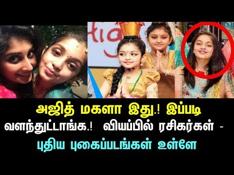 Ajith Daughter Recent Pics - அஜித் மகளா இது.! இப்படி வளந்துட்டாங்க.