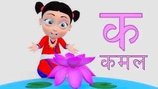 Ka Bata Kamal क बाट कमल   Nepali Rhymes for Kids   बाल गीत
