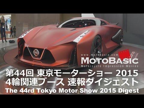 東京モーターショー2015・4輪関連ブース速報 [4K QFHD] Tokyo Motor Show 2015 Walk around