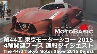 東京モーターショー2015・4輪関連ブース速報 [4K QFHD] Tokyo Motor Show 2015 Walk around thumbnail