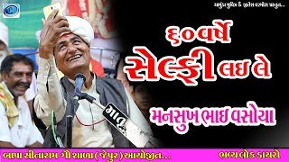 લય લે સેલ્ફી | જોકસ ની જમાવટ | મનસુખ ભાઈ વસોયા | Bapasitaram gausala jepur aayojit | chamunda movies