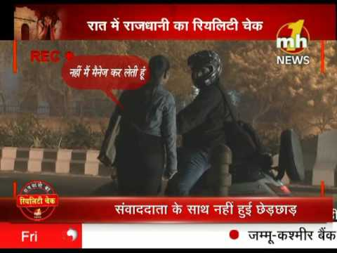Is Delhi safe for Women? Reality Check After 4 years of Nirbhaya Gangrape Case, Part-1
