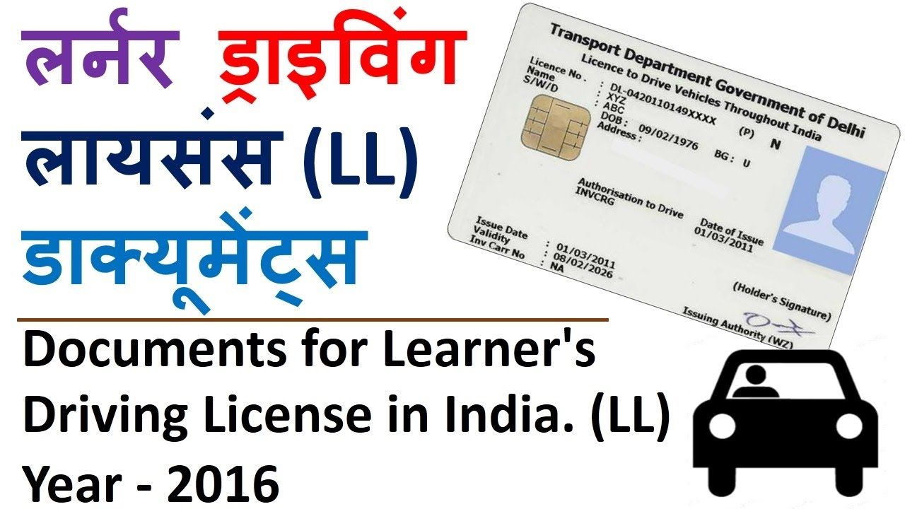 driving license india how to get it a detailed explanation With documents for driving license online