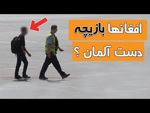 درخواست پناهجوی بازگردانده شده از افغانستان در آلمان رد گردید!
