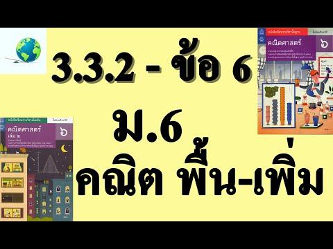เฉลยแบบฝึกหัด 3.3.2 ข้อ 6 | คณิตพื้นฐาน-เพิ่มเติม ม.6 บทที่ 3 ข้อมูลเชิงปริมาณ | โดย สุนทร พิมเสน