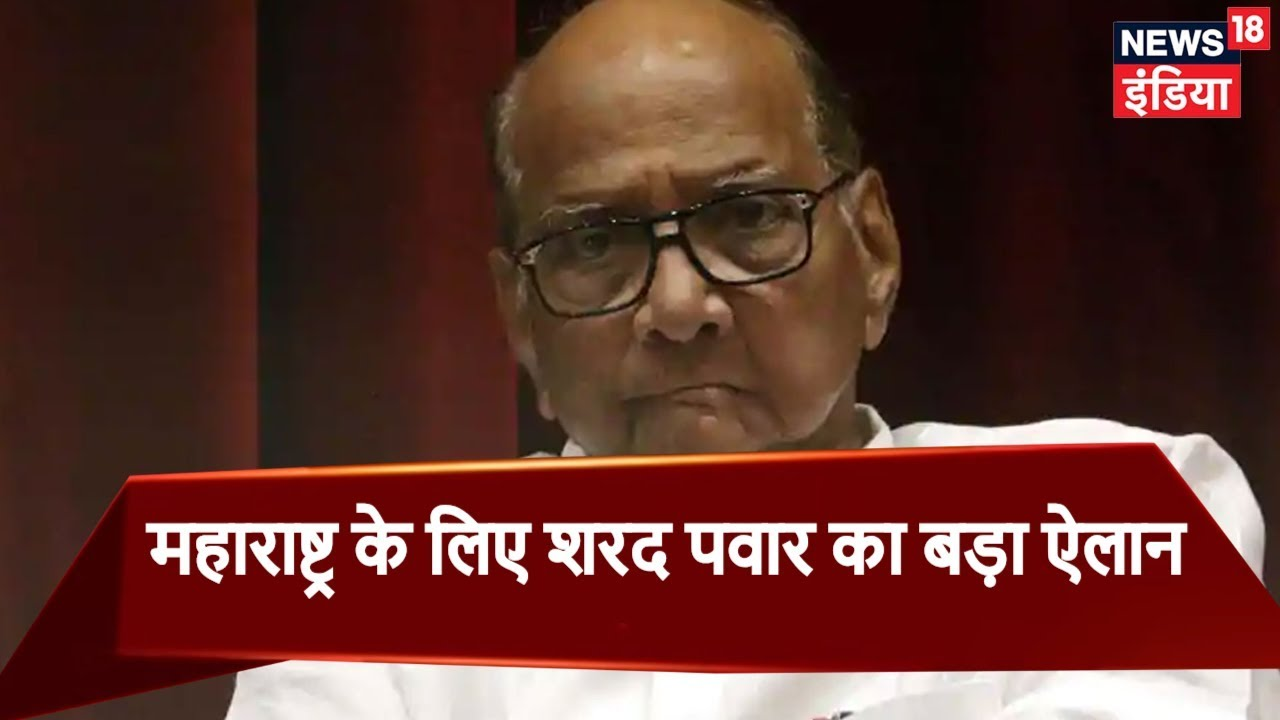 'Mahagatbandhan' in offing for 2019 polls: Sharad Pawar