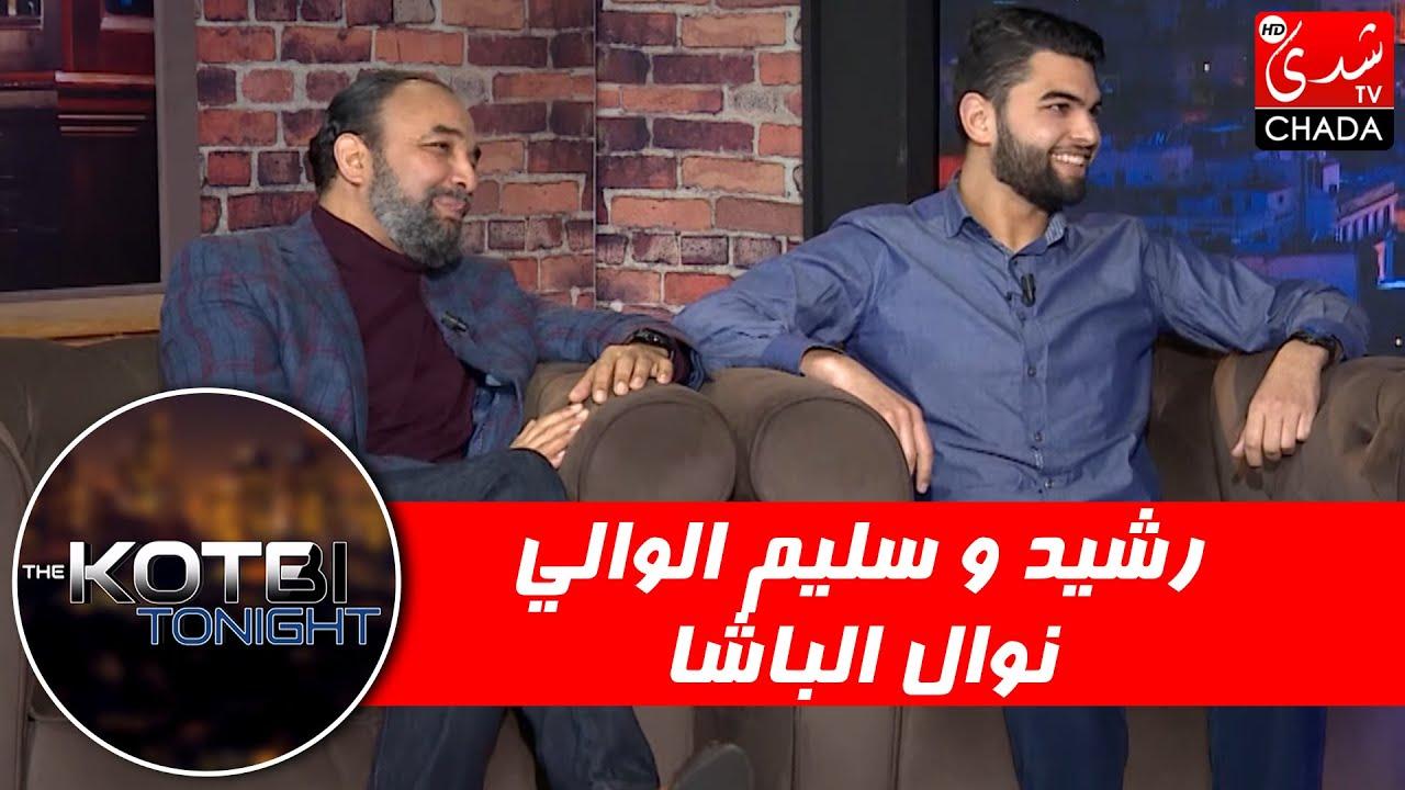 برنامج The Kotbi Tonight - الحلقة 11 | رشيد الوالي, سليم الوالي و نوال الباشا | الحلقة كاملة