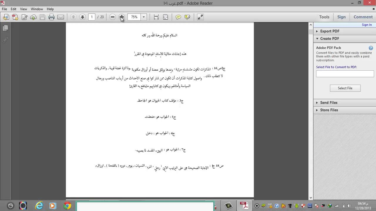 حل كتاب التحرير العربي 103 عرب