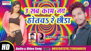 Oo Sab Kam Nay Hotaw Re Chhauda !! Singer Vikash Albela ! New Maghi Song 2019