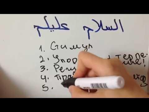 Как выучить арабский язык самостоятельно с нуля в домашних условиях