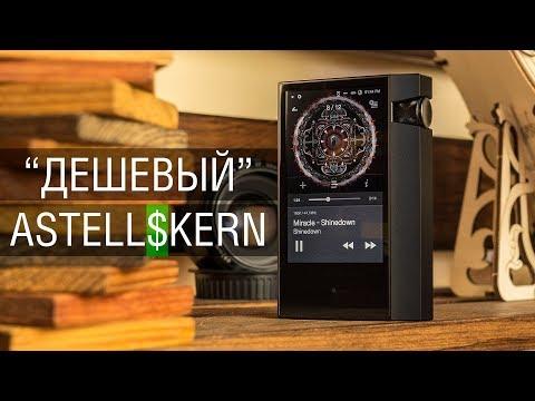 Обзор Hi-Fi плеера Astell&Kern AK70 MKII - недорогой пробничек вкуснячего фирменного звука.