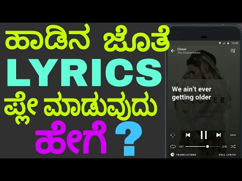 How to Automatically Play Music With Lyrics | In Kannada | 360'movies