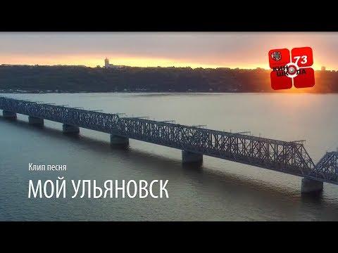 клип мой ульяновск