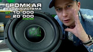 Громкая аудиосистема от 10 000 до 20 000 рублей!