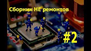 Сборник НЕремонтов #2 Жесткий диск Hitachi полный труп, не реагирует никак, Toshiba заклиненная БМГ
