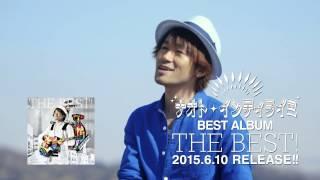 ナオト・インティライミベストアルバム 「THE BEST!」2015.6.10 RELEAS...