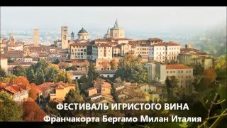 Фестиваль вина - Италия, Милан, Бергамо, Брешиа...(, 2016-05-10T11:47:33.000Z)