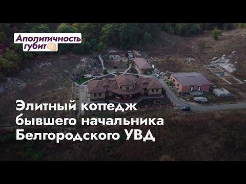 Элитный коттедж бывшего начальника Белгородского УВД