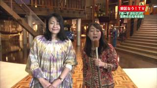 栄区なう!TV(「あーすぷらざ特集」)