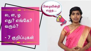 ல்,ள்,ழ் எது எங்கே வரும்? | ல ள ழ எழுத்துப் பிழைகள் | 7 Tips to reduce spelling mistakes in Tamil