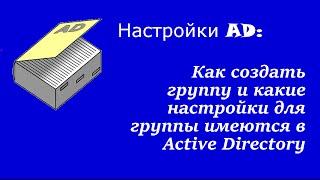 Налаштування AD: Як створити групу і які налаштування для групи є в Active Directory