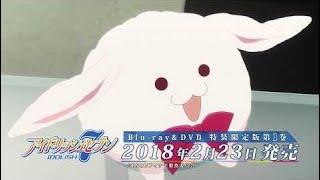 TVアニメ「アイドリッシュセブン」Blu-ray & DVD特装限定版第1巻発売告...
