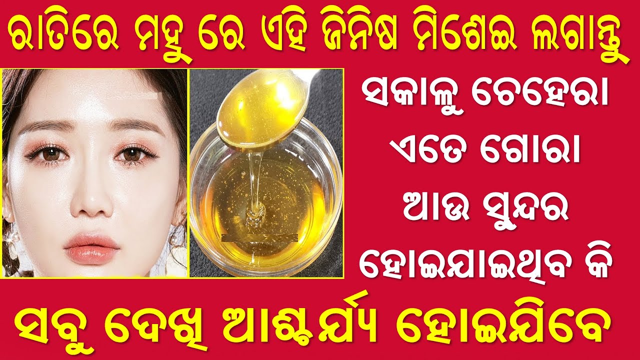 Get Glowing Skin With Honey | Honey Face Pack For Pimple Dark Spots | Priyanka's Tips