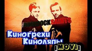 #MOVIЛЯП - Святые из Бундока (1999) Все киногрехи и киноляпы