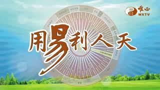 元馥法師 元瑭法師 元信法師(2)【用易利人天179】| WXTV唯心電視台