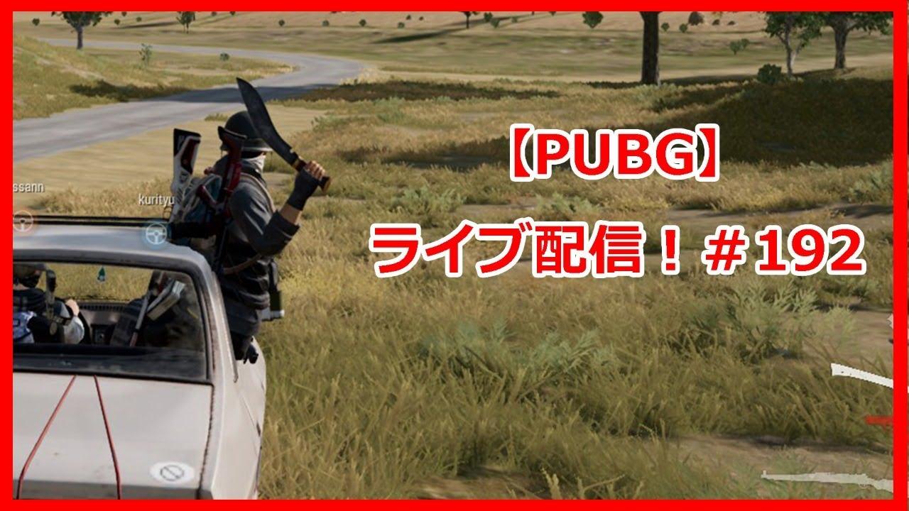 【PUBG】ライブ配信♯192:エコバック…どうします?