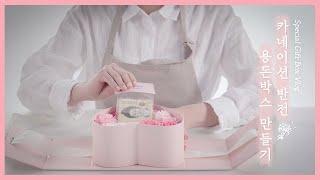 반전 용돈박스 만들기✿  [롯데마트]