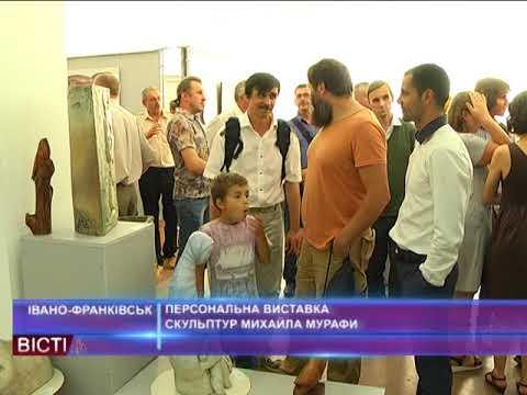 Персональна виставка скульптура Михайла Мурафи