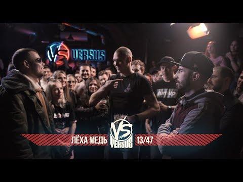 VERSUS #7 (сезон IV): Леха Медь VS 13/47