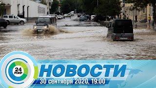 Новости 19:00 от 30.09.2020