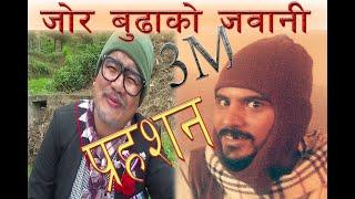 """Nepali comedy """"Jor Budaako Jawani""""  अहिलेसम्म सबैभन्दा धेरै हेरिएको प्रहसन ।"""