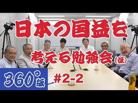 【360°VR討論】日本の国益を考える勉強会(仮)#2-2【憲法改正なるか?マスメディアとSNS・情報の質】堤堯、高山正之、馬渕睦夫、志方俊之、塩見和子、福島香織、日下公人