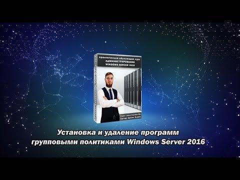 Установка и удаление программ групповыми политиками Windows Server 2016