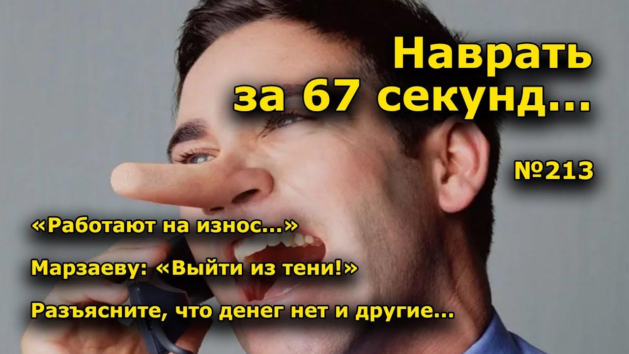 """""""Наврать за 67 секунд..."""". """"Открытая Политика"""". Выпуск - 213"""