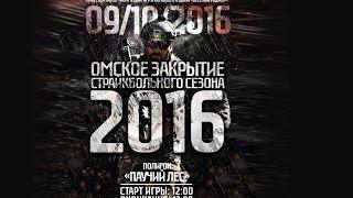 Закрытие страйкбольного сезона Омск 9_10_2016