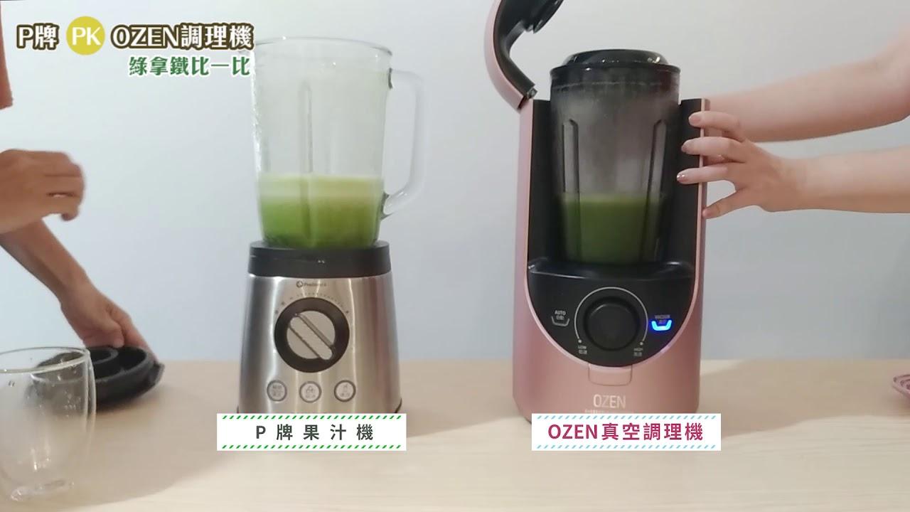 【綠拿鐵篇】P牌果汁機 vs OZEN真空調理機
