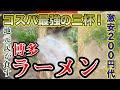 【コスパ最強の三杯】激安200円代博多ラーメン の動画、YouTube動画。