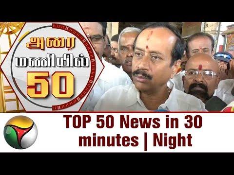 Top 50 News in 30 Minutes | Night | 21/01/18 | Puthiya Thalaimurai TV