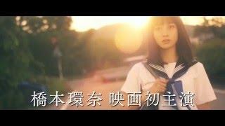 橋本環奈映画初主演! 3月5日(土)公開『セーラー服と機関銃 -卒業-』 ...