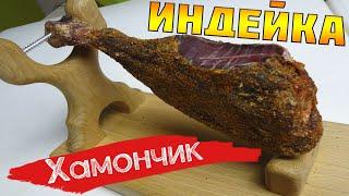 Как приготовить хамончик из индейки? Вяленое мясо в домашних условиях