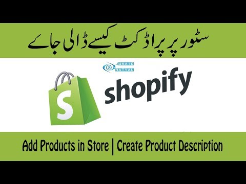 😍Add Products to Shopify | Create Product Description | Shopify Tutorial in Urdu Hindi thumbnail
