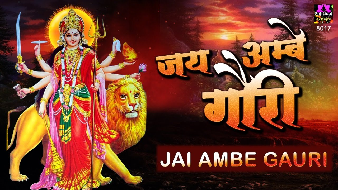 जय अम्बे गौरी Jai Ambe Gauri Aarti   Navratri Special   Durga Aarti with Lyrics