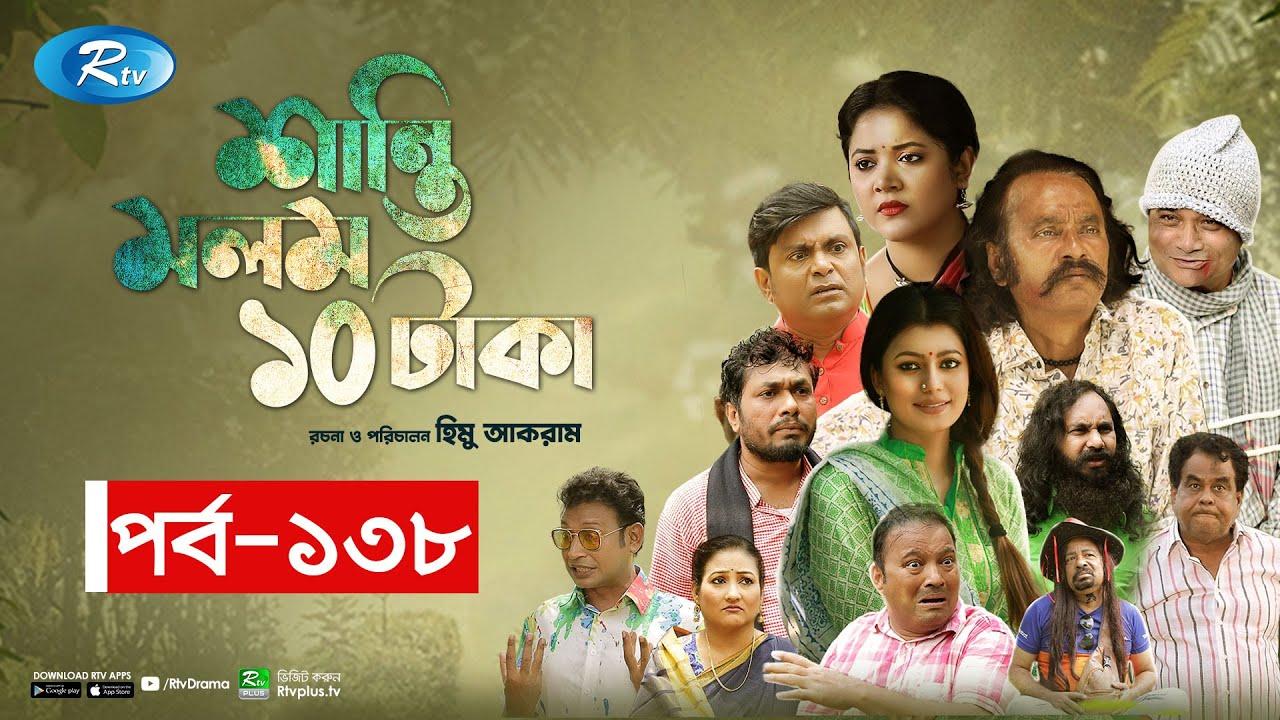 Shanti Molom 10 Taka | শান্তি মলম ১০ টাকা | Ep 138 | Salauddin Lavlu | Tanzika Amin | Rtv Natok
