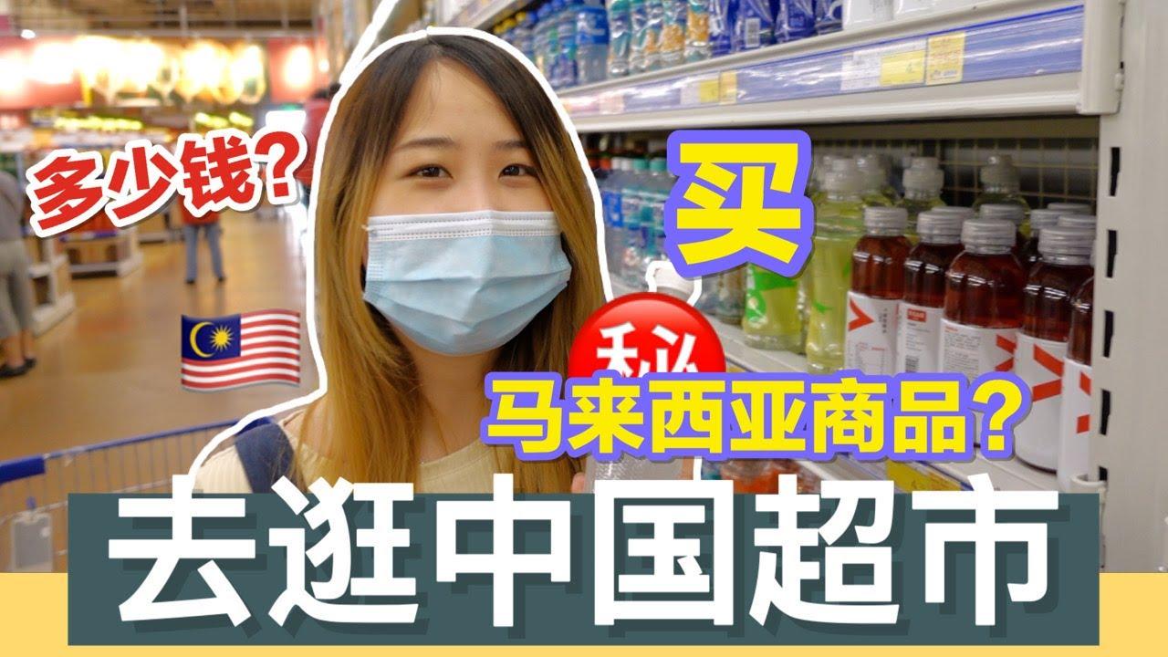 大马人在中国逛超市能买到什么马来西亚零食!?最喜欢哪个?