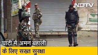 Kashmir घाटी में Section 144, जुमे की नमाज से पहले सख्त सुरक्षा