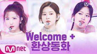 '최초 공개' 아이즈원(IZ*ONE) = Welcome + 환상동화(Secret story o…